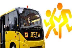 перевозках групп детей автобусами
