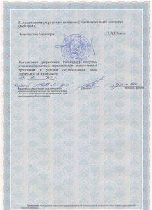 Лицензия БАЛ-авто-трейд